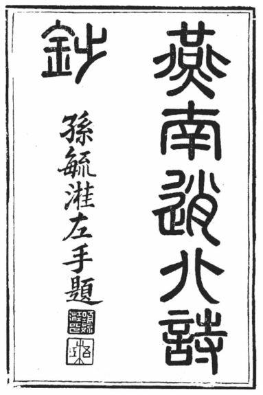 【诗词欣赏】清代两位诗人的《燕南赵北诗钞》
